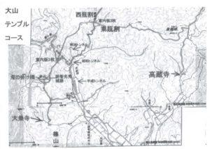 大山テンプルコース
