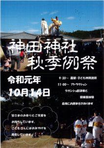 神田神社秋季例祭 @ 神田神社
